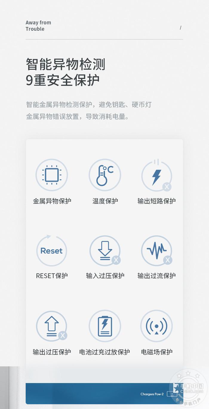 【手机中国众测】第58期:南卡无线充电宝POW-2众测第13张图_手机中国论坛