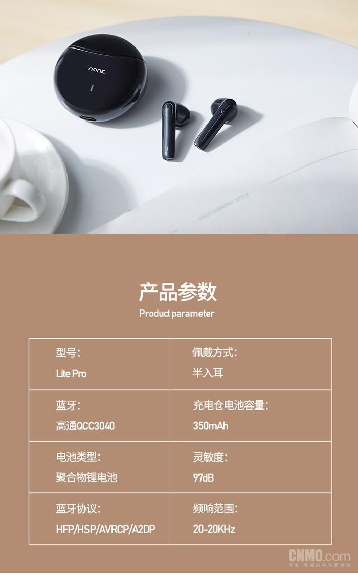 【手机中国众测】第70期:更快更自由,南卡Lite Pro真无线耳机试用招募第19张图_手机中国论坛
